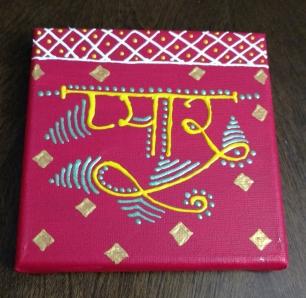 Pyaar (Love in Hindi) canvas